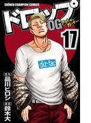 ドロップOG 17(少年チャンピオン・コミックス)