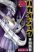 ハカイジュウ(20)(少年チャンピオン・コミックス)