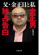 【期間限定価格】父・金正日と私 金正男独占告白