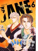 【6-10セット】JANE(クロフネデジタルコミックス)