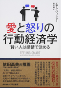 愛と怒りの行動経済学 賢い人は感情で決める