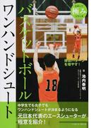 バスケットボールワンハンドシュート