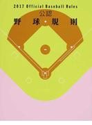 公認野球規則 2017