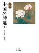 【全1-3セット】新編 中国名詩選(岩波文庫)