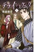 【全1-2セット】テラ・インコグニタ(ボニータコミックス)