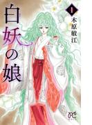 【全1-2セット】白妖の娘(プリンセス・コミックス)
