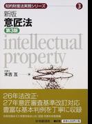 意匠法 新版 第3版 (知的財産法実務シリーズ)