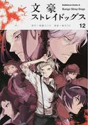 文豪ストレイドッグス 12 (角川コミックス・エース)(角川コミックス・エース)