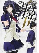武装少女マキャヴェリズム VOL.6 (角川コミックス・エース)(角川コミックス・エース)