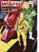 機動戦士ガンダムMSV−Rジョニー・ライデンの帰還 14 MATERIAL−N (角川コミックス・エース)(角川コミックス・エース)