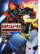 機動戦士ガンダムMSV−Rジョニー・ライデンの帰還 14 特装版 (角川コミックス・エース)