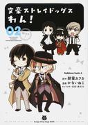 文豪ストレイドッグスわん! 02 (角川コミックス・エース)(角川コミックス・エース)