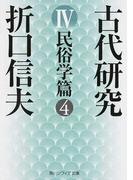 古代研究 改版 4 民俗学篇 4 (角川ソフィア文庫)(角川ソフィア文庫)