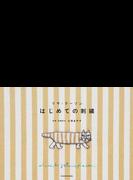リサ・ラーソンはじめての刺繡
