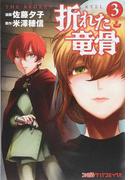 折れた竜骨 3 (ファミ通クリアコミックス)(ファミ通クリアコミックス)