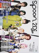 spoon.2Di Actors vol.06 (KADOKAWA MOOK)(カドカワムック)