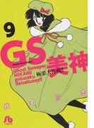 GS美神極楽大作戦!! 9