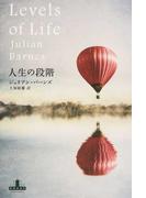 人生の段階 (CREST BOOKS)(CREST BOOKS)