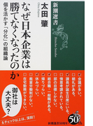 なぜ日本企業は勝てなくなったのか 個を活かす「分化」の組織論
