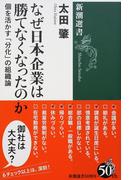なぜ日本企業は勝てなくなったのか 個を活かす「分化」の組織論 (新潮選書)(新潮選書)