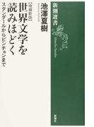 世界文学を読みほどく スタンダールからピンチョンまで 増補新版 (新潮選書)(新潮選書)