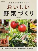 おいしい野菜づくり タネのとり方もわかる!