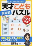 宮本式天才こどもパズル1・2・3年生 楽しみながら考える力がつく!