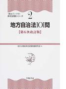 地方自治法101問 第6次改訂版 (頻出ランク付・昇任試験シリーズ)