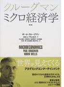 クルーグマンミクロ経済学 第2版