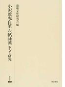 小沢蘆庵自筆六帖詠藻本文と研究 (研究叢書)