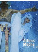 ミュシャ展 国立新美術館開館10周年・チェコ文化年事業