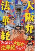 大阪弁訳法華経