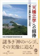 """「天橋立学」への招待 """"海の京都""""の歴史と文化"""