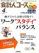 会計人コース 2017年 04月号 [雑誌]