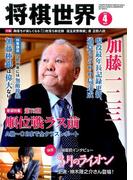 将棋世界 2017年 04月号 [雑誌]