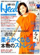 日経 Health (ヘルス) 2017年 04月号 [雑誌]