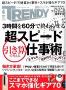日経 TRENDY (トレンディ) 2017年 04月号 [雑誌]