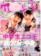 nicola (ニコラ) 2017年 04月号 [雑誌]