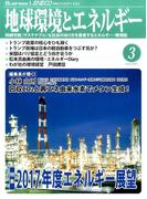 月刊 ビジネスアイエネコ 2017年 03月号 [雑誌]