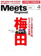 Meets Regional (ミーツ リージョナル) 2017年 04月号 [雑誌]