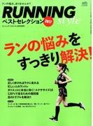 RUNNINGstyleベストセレクショ 2017年 04月号 [雑誌]