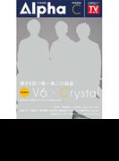 TVガイドAlpha EPISODE C 2017年 4/6号 [雑誌]