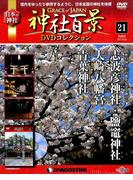 神社百景DVDコレクション 2017年 3/28号 [雑誌]