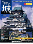 日本の城 改訂版 2017年 3/14号 [雑誌]