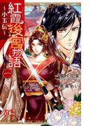 紅霞後宮物語〜小玉伝〜(PRINCESS C) 2巻セット(プリンセス・コミックス)