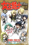 女王騎士物語 12巻(ガンガンコミックス)