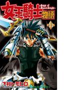 女王騎士物語 11巻(ガンガンコミックス)