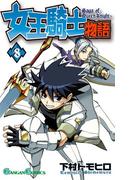 女王騎士物語 8巻(ガンガンコミックス)