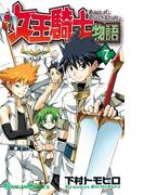 女王騎士物語 7巻(ガンガンコミックス)