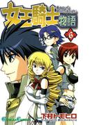 女王騎士物語 6巻(ガンガンコミックス)